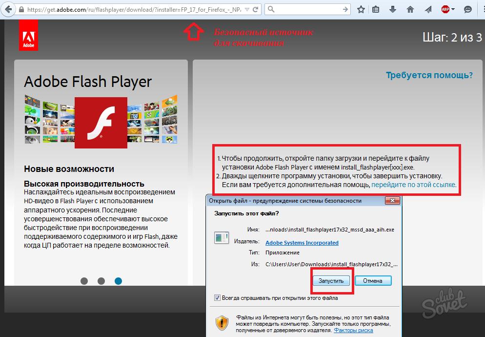 Как в браузере тор запустить флеш плеер гидра darknet forum private content hudra